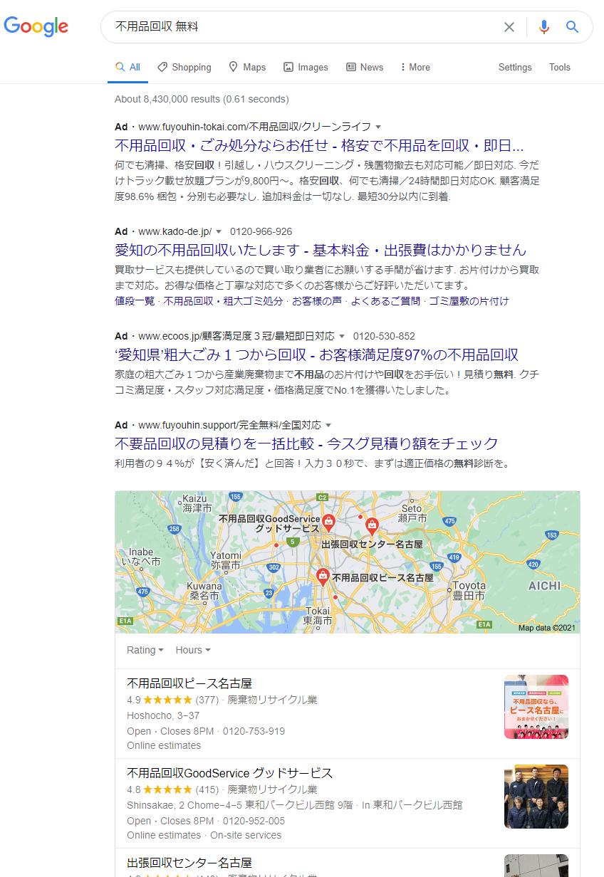 「不用品回収 無料」のGoogle検索結果