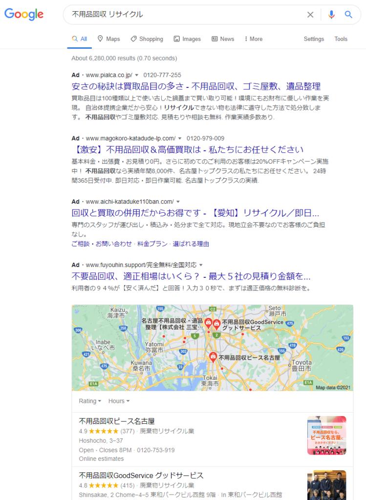 「不用品回収 リサイクル」のGoogle検索結果