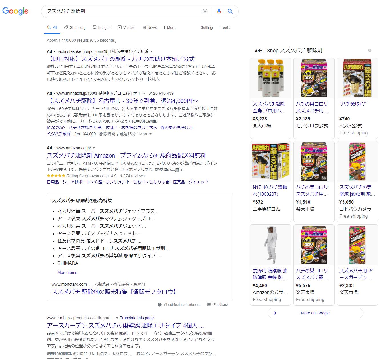「スズメバチ 駆除剤」のGoogle検索結果