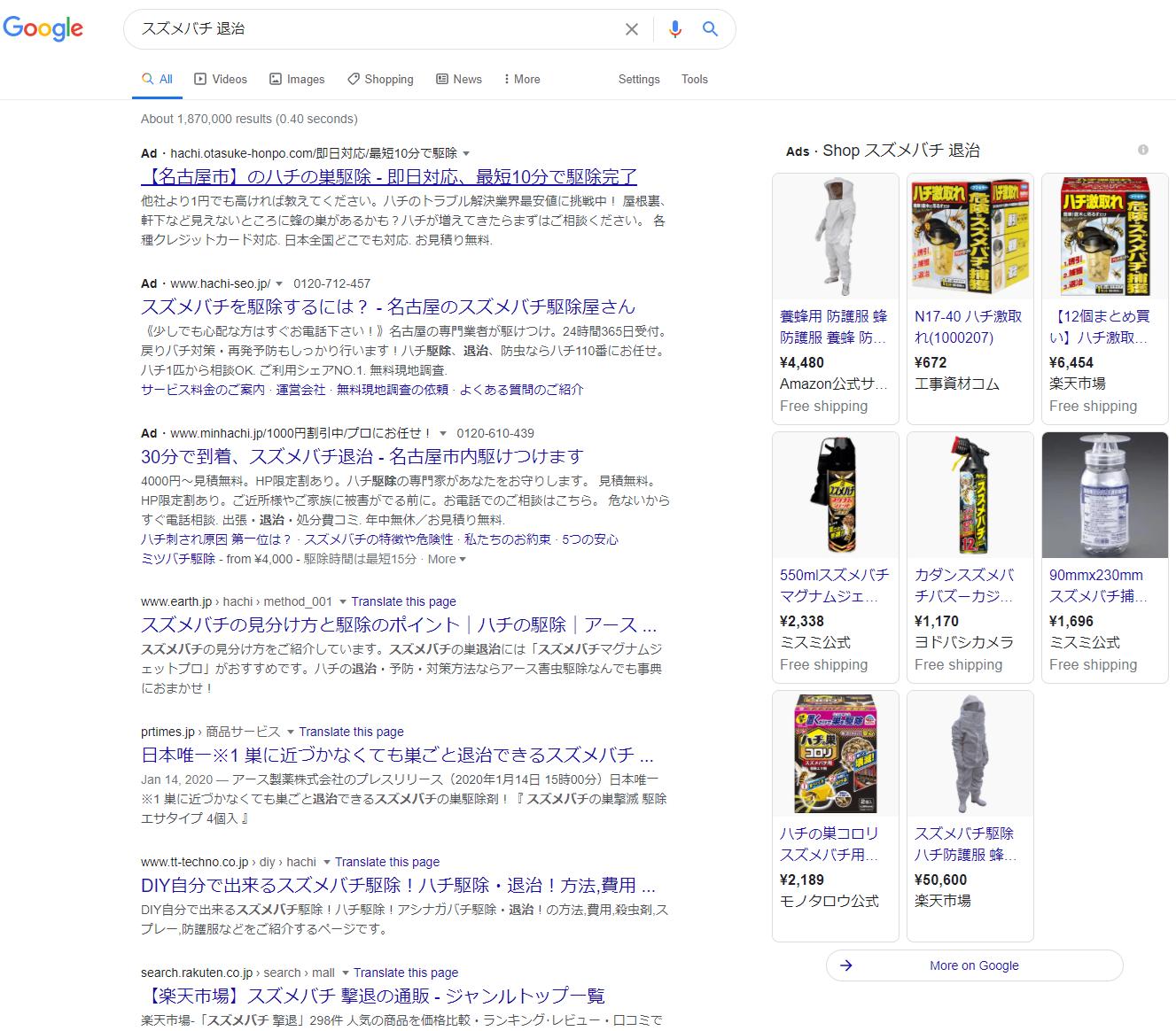 「スズメバチ退治」のGoogle検索結果
