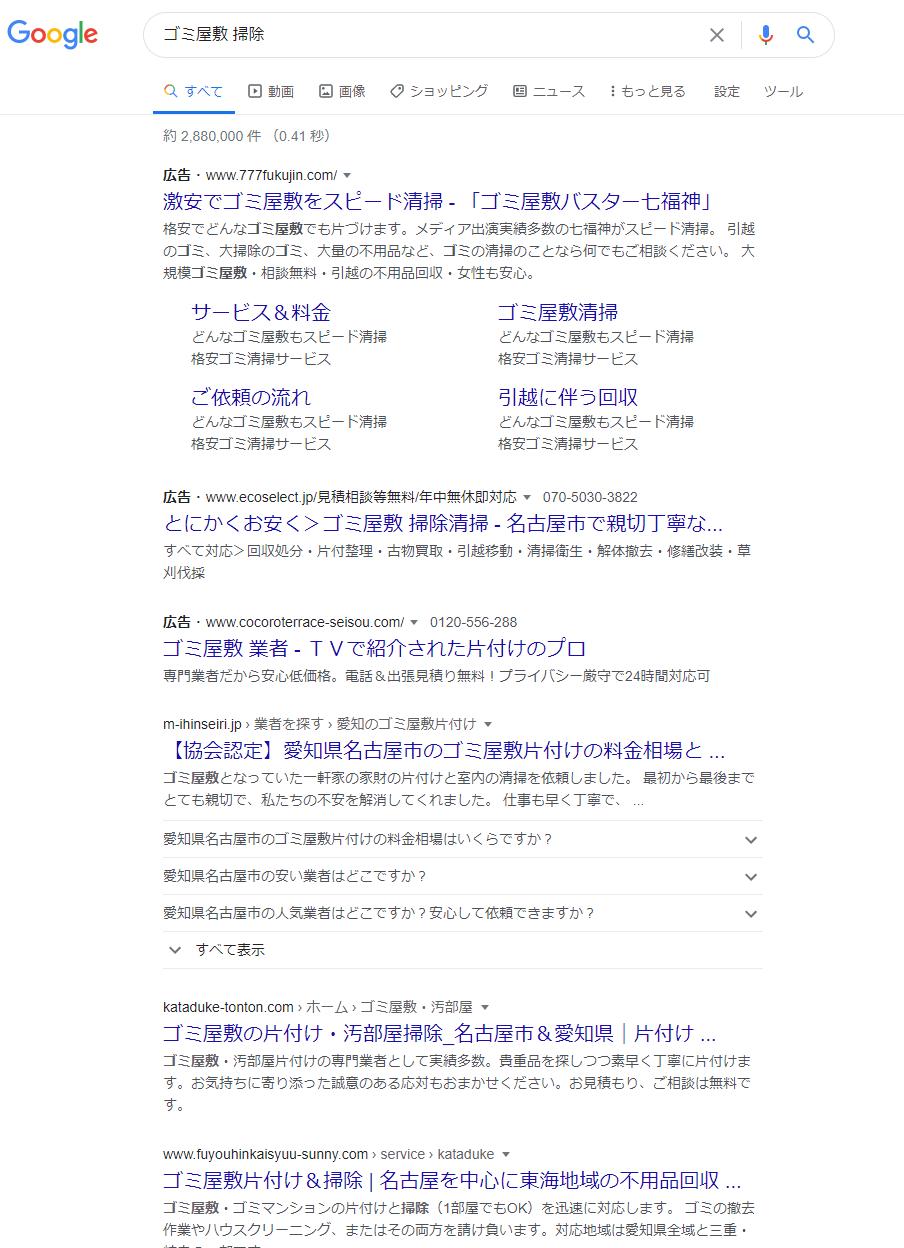 「ゴミ屋敷 掃除」のGoogle検索結果