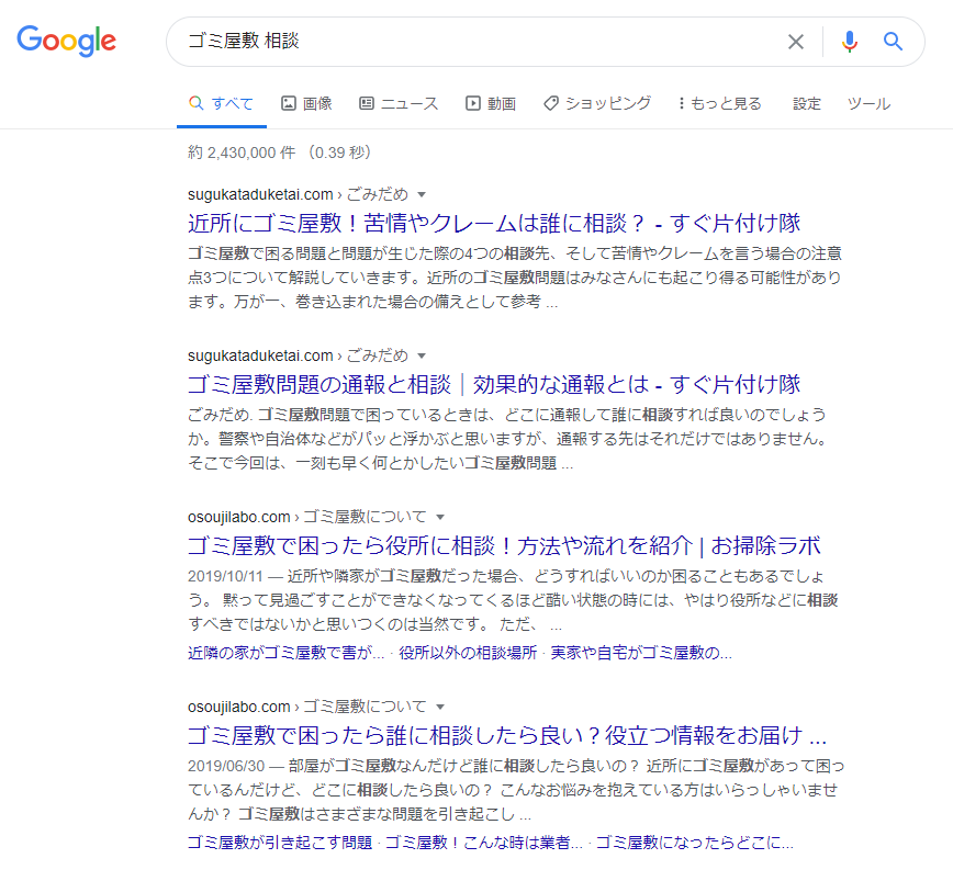 「ゴミ屋敷 相談」のGoogle検索結果