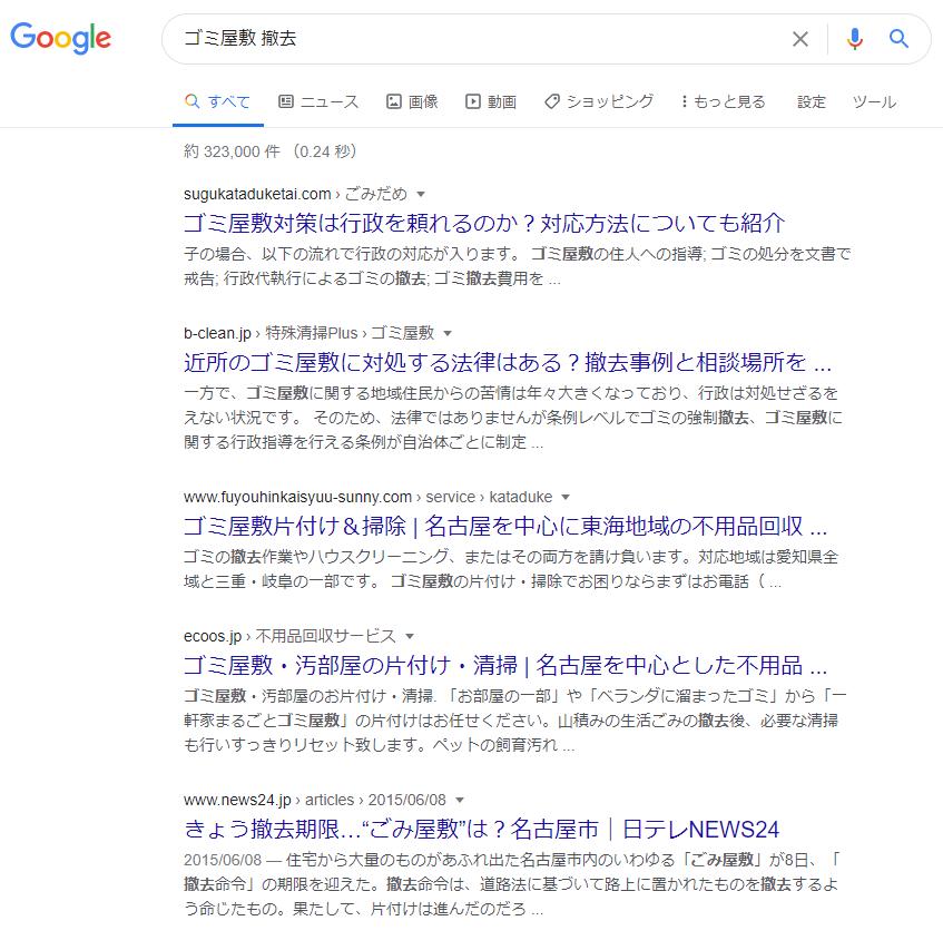 「ゴミ屋敷 撤去」のGoogle検索結果