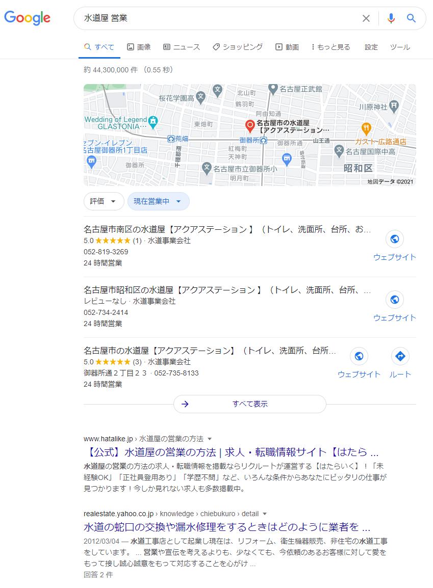 「水道屋 営業」のGoogle検索結果