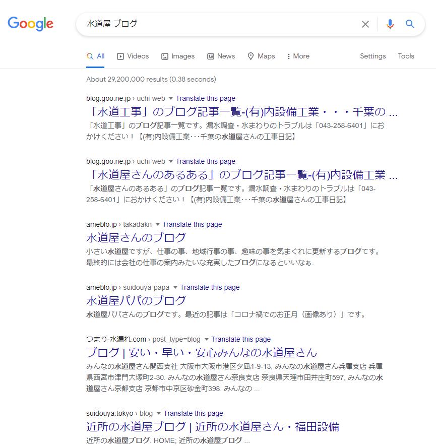 「水道屋 ブログ」のGoogle検索結果