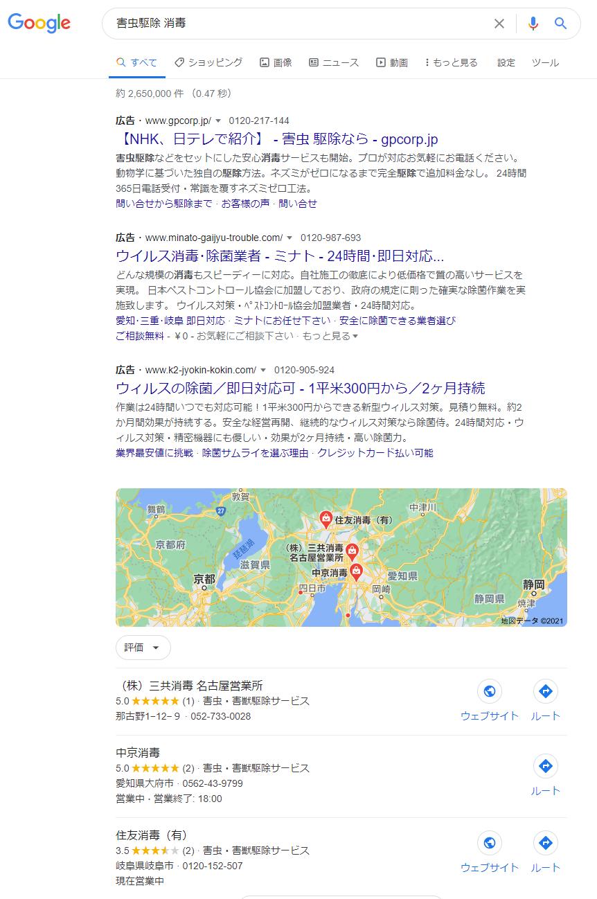 「害虫駆除 消毒」のGoogle検索結果