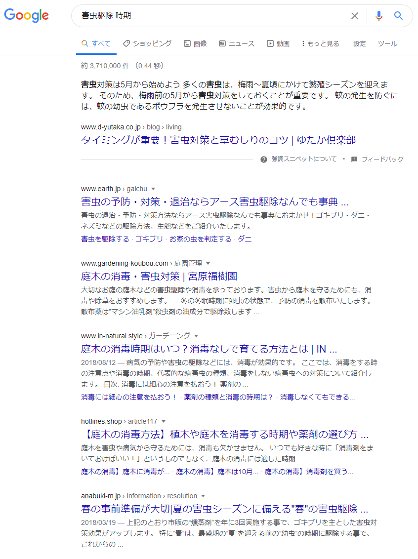 「害虫駆除 時期」のGoogle検索結果