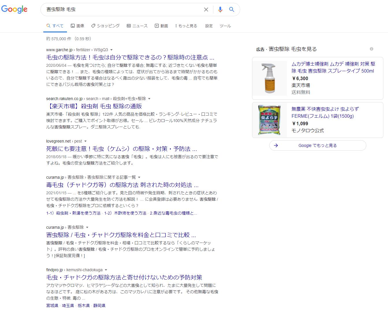 害虫駆除 毛虫」のGoogle検索結果