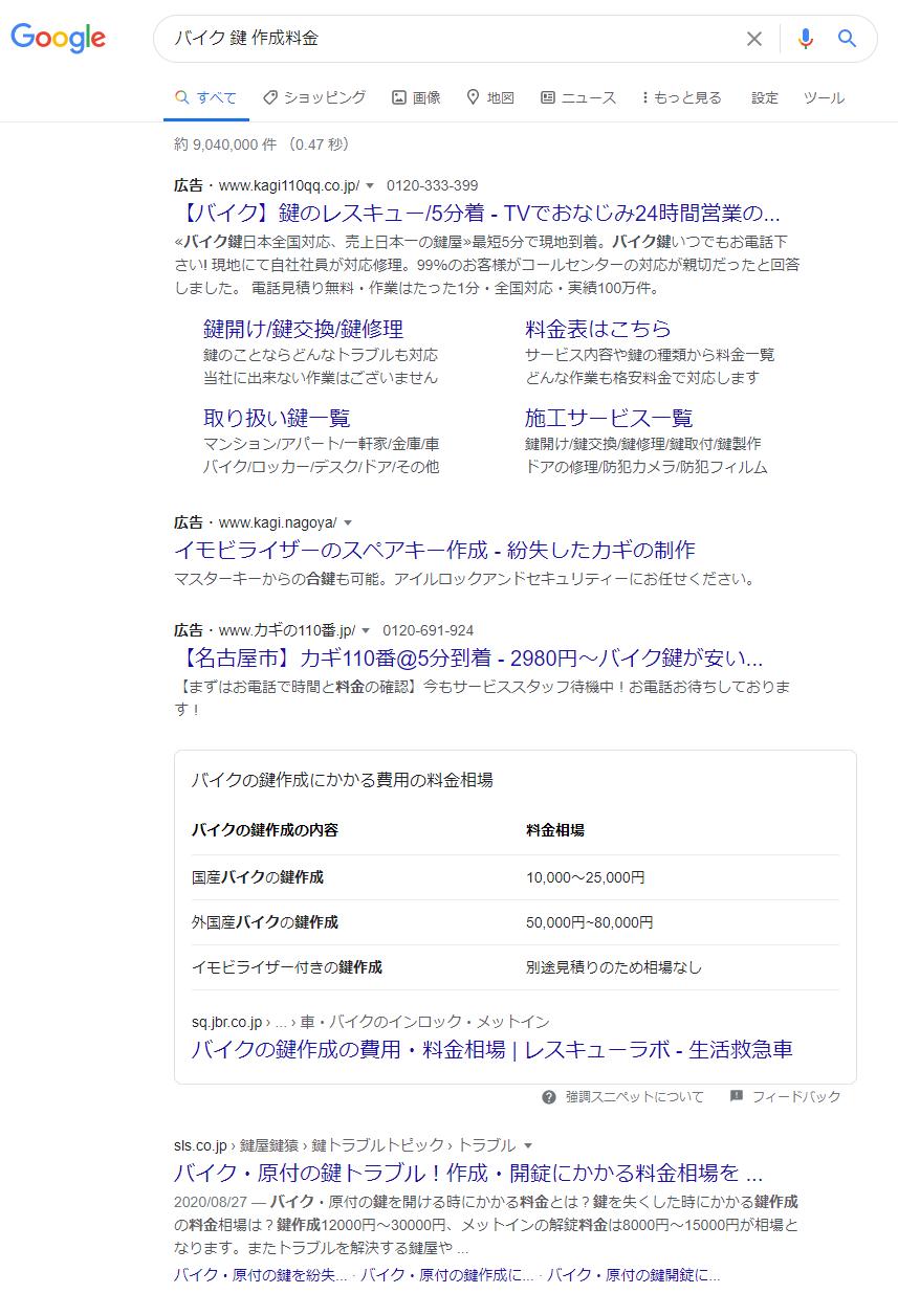 「バイク 鍵 作成料金」のGoogle検索結果