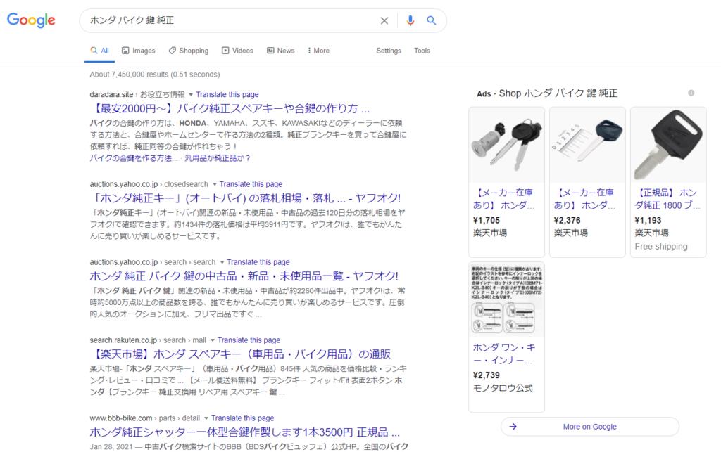 「ホンダ バイク 鍵 純正」のGoogle検索結果
