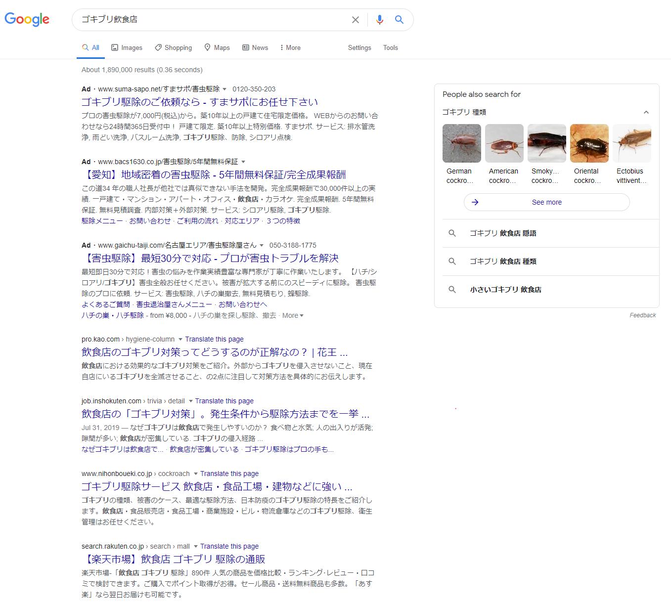 「ゴキブリ飲食店」のGoogle検索結果