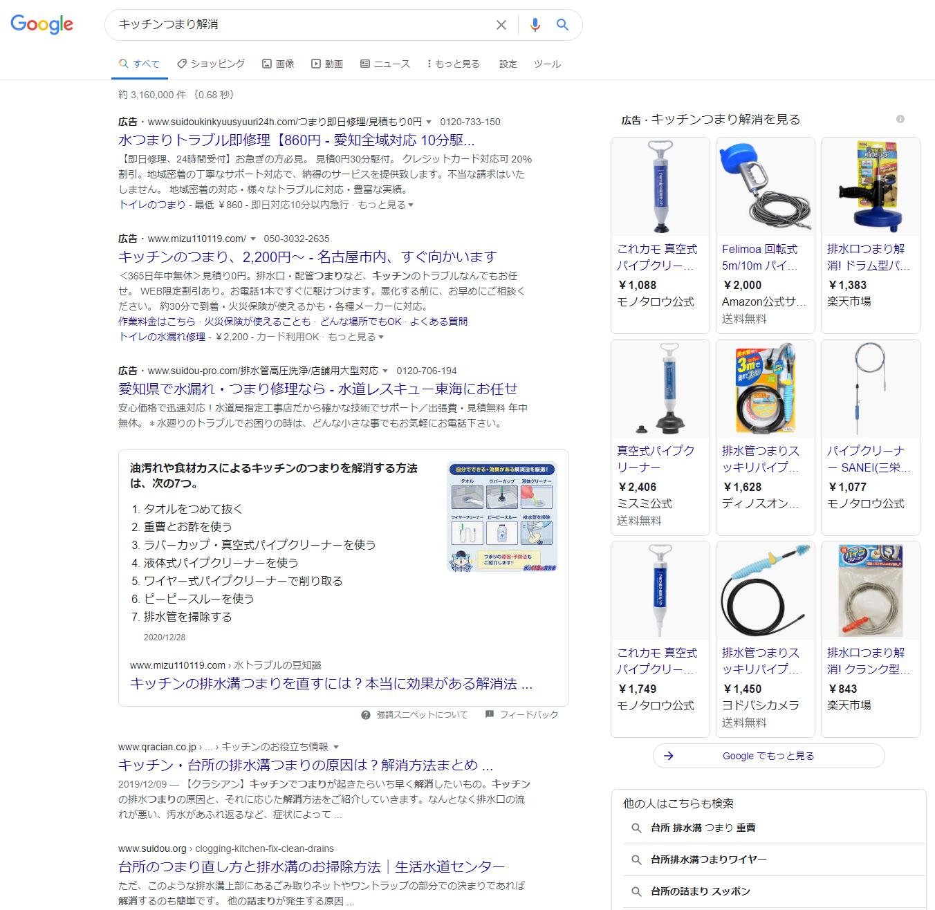 「キッチンつまり解消」のGoogle検索結果