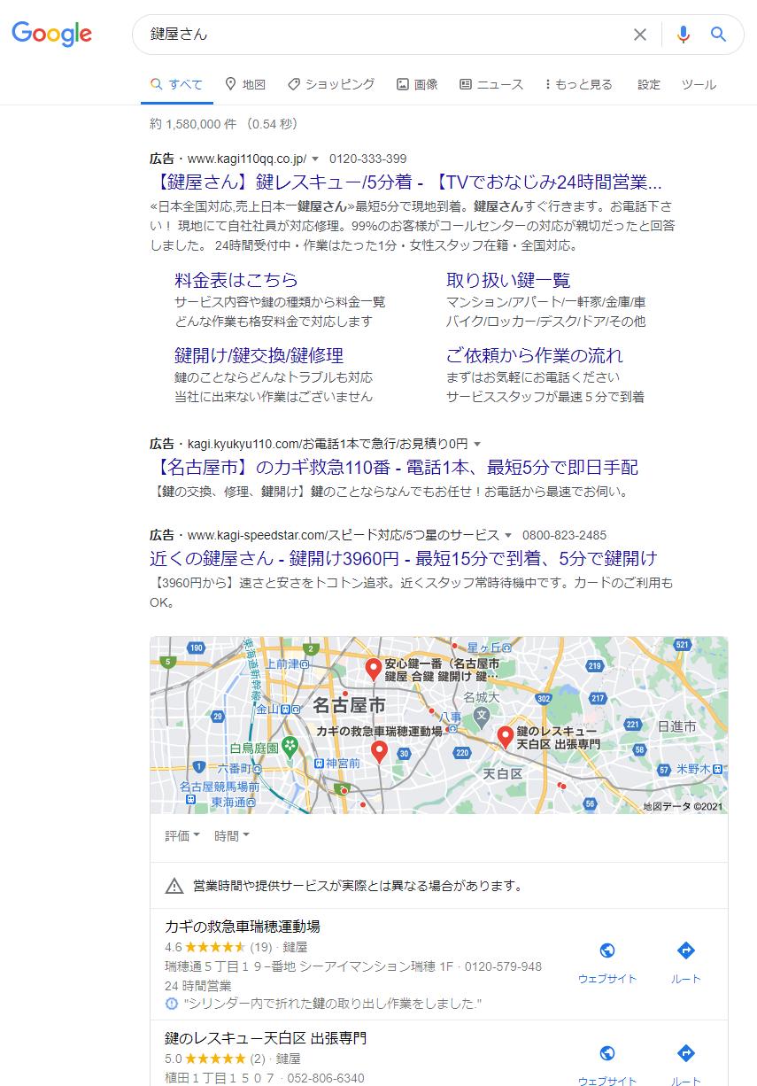 「鍵屋さん」のGoogle検索結果