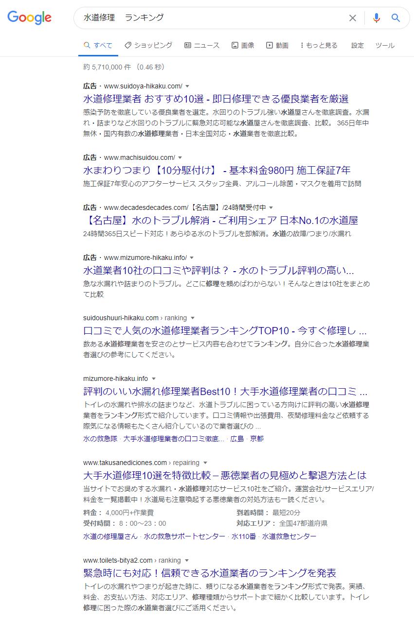 「水道修理 ランキング」のGoogle検索結果