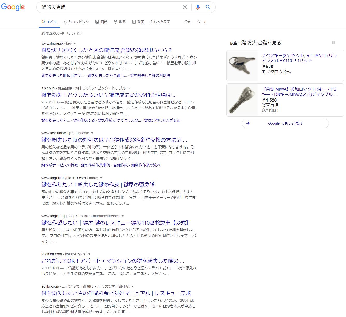 「鍵 紛失 合鍵」のGoogle検索結果