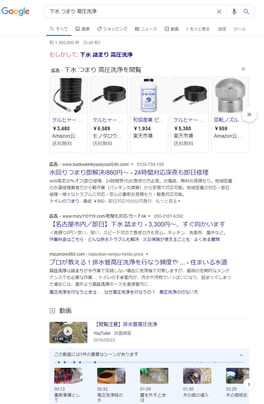 「下水 つまり 高圧洗浄」のGoogle検索結果