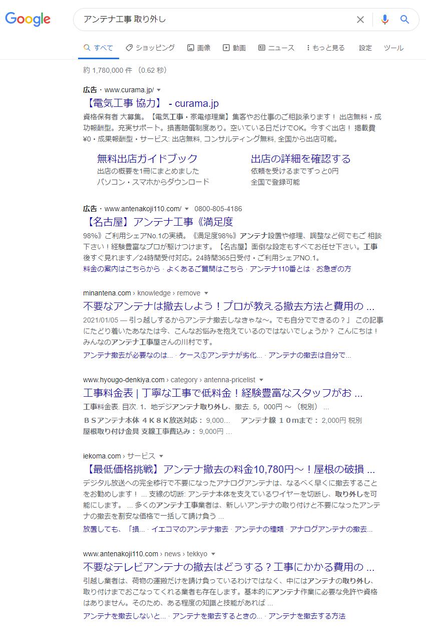 「アンテナ工事 取り外し」のGoogle検索結果