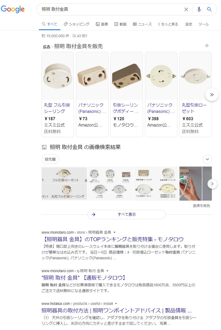 「照明 取付金具」のGoogle検索結果