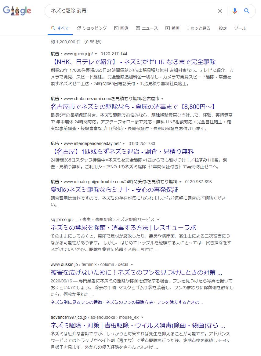 「ネズミ駆除 消毒」のGoogle検索結果