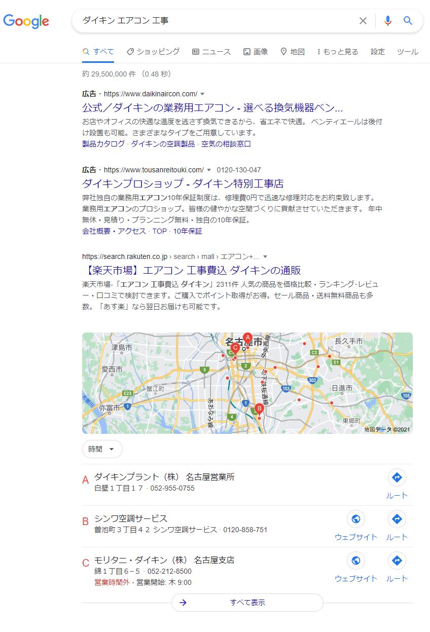 「ダイキン エアコン 工事」のGoogle検索結果