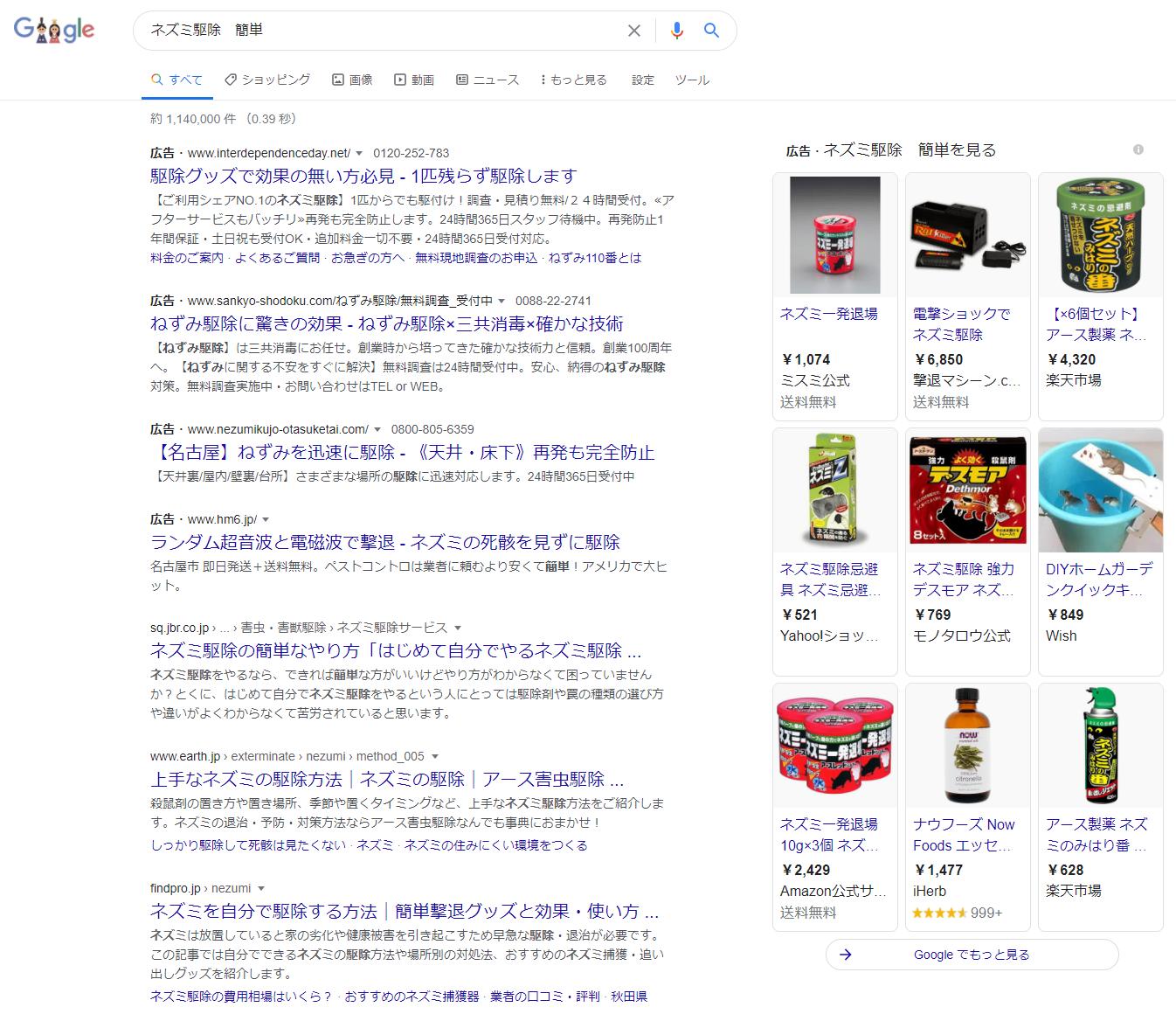 「ネズミ駆除 簡単」のGoogle検索結果