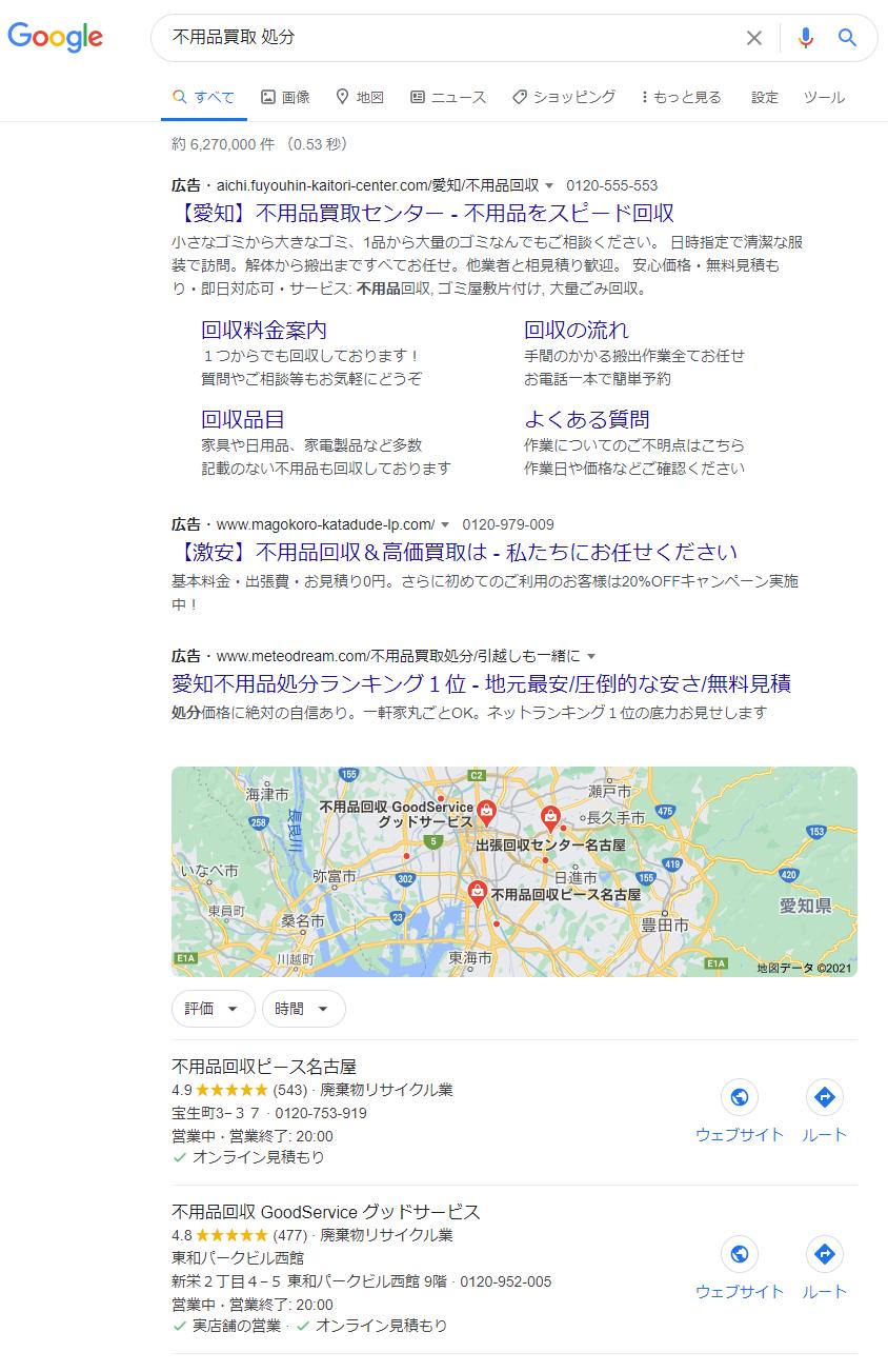 「不用品買取 処分」のGoogle検索結果