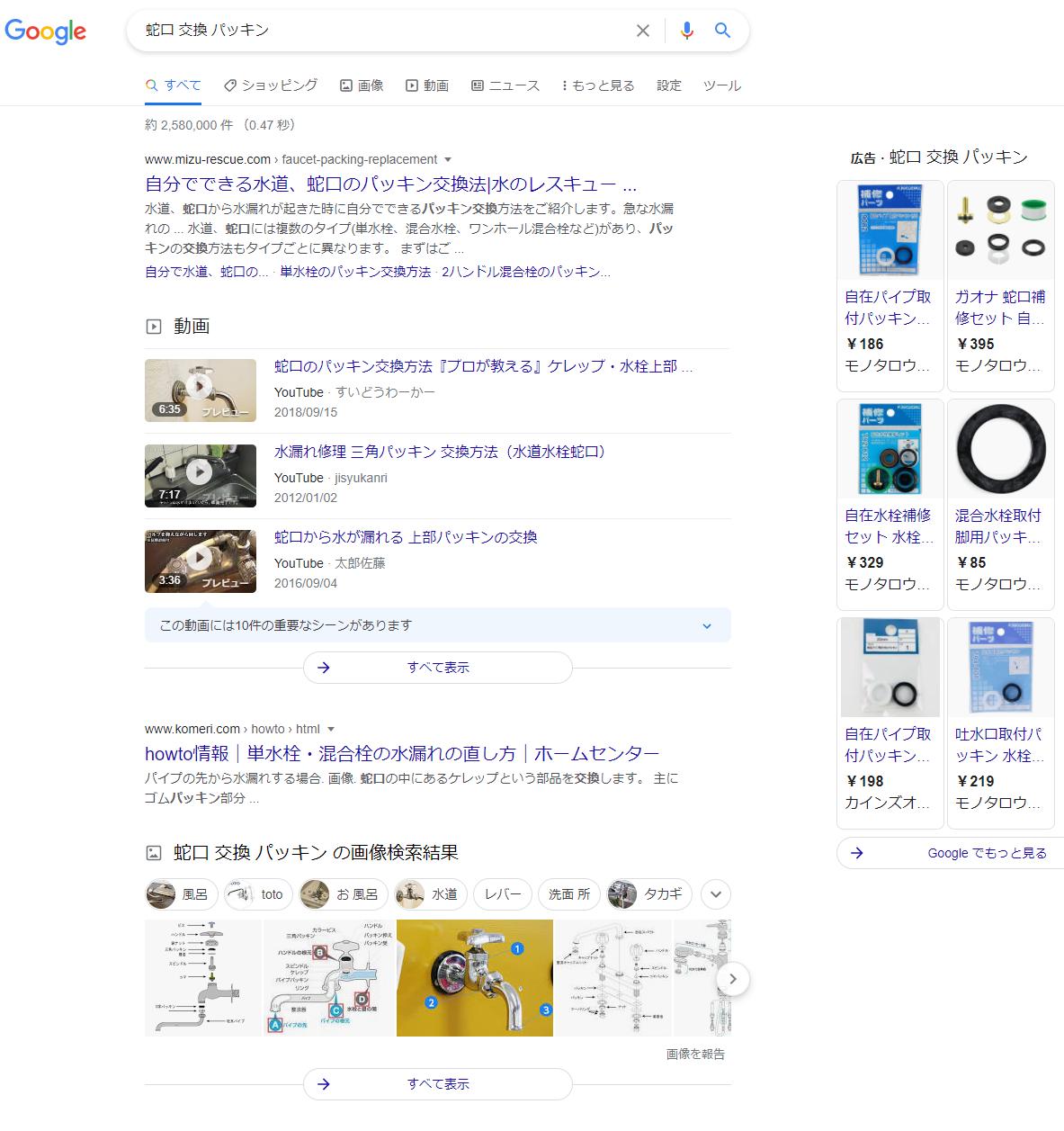 「蛇口 交換 パッキン」のGoogle検索結果