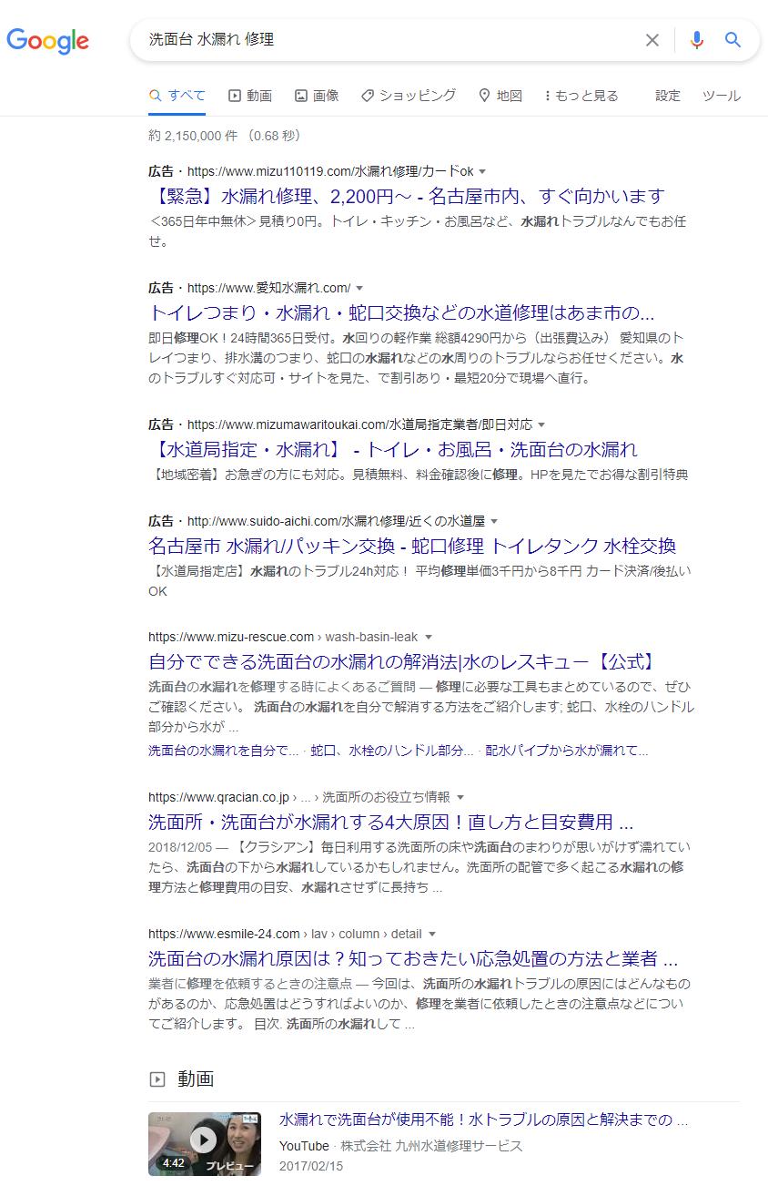 「洗面台 水漏れ 修理」のGoogle検索結果