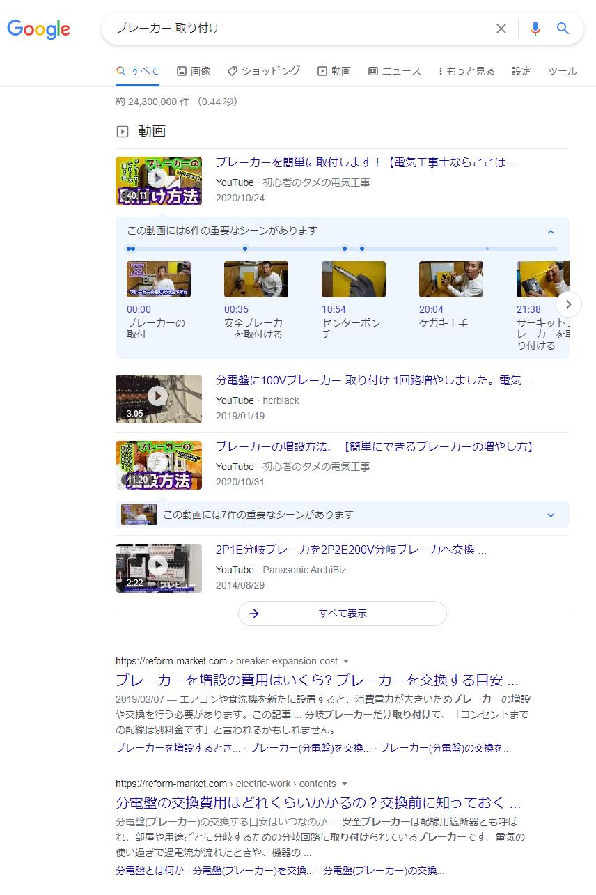「ブレーカー 取り付け」のGoogle検索結果