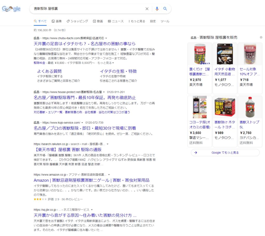 「害獣駆除 屋根裏」のGoogle検索結果