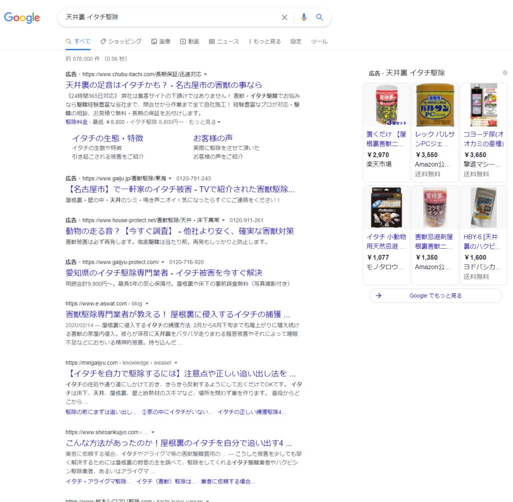 「天井裏 イタチ駆除」のGoogle検索結果