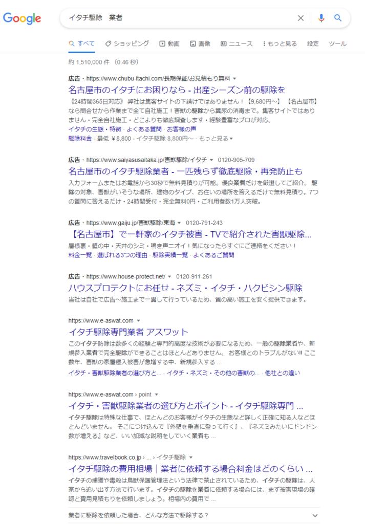 「イタチ駆除 業者」のGoogle検索結果