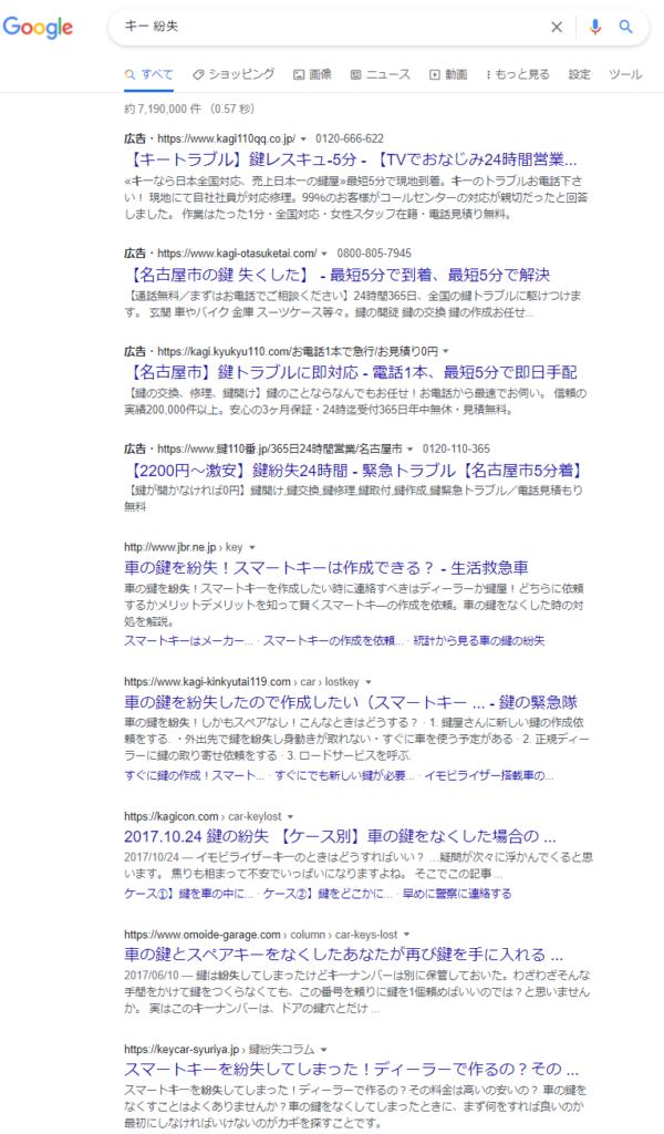 「キー 紛失」のGoogle検索結果