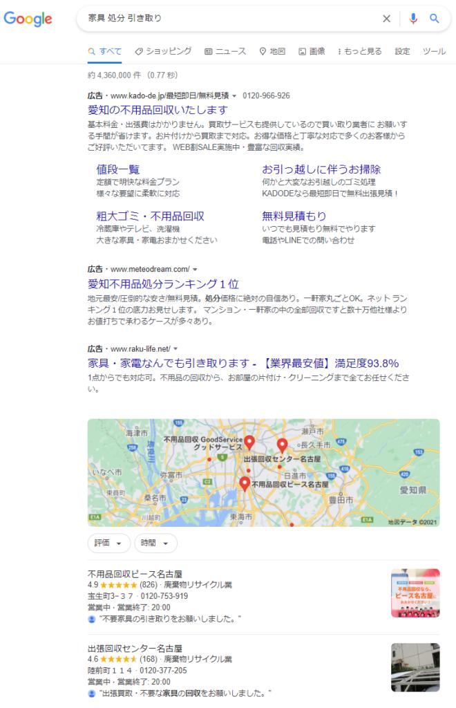 「家具 処分 引き取り」のGoogle検索結果