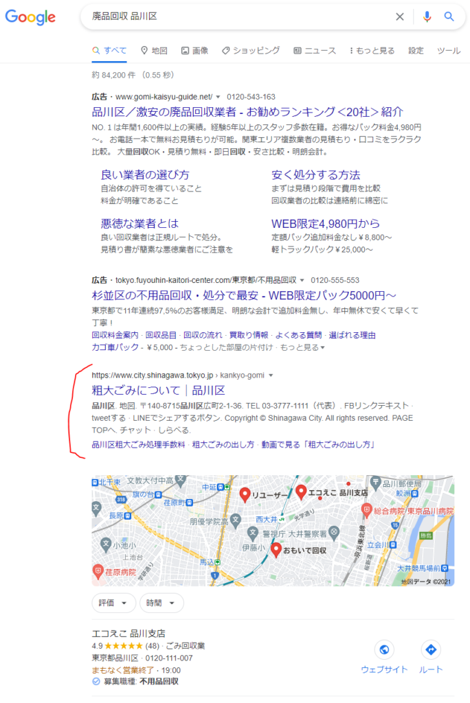 「廃品回収 品川区」のGoogle検索結果