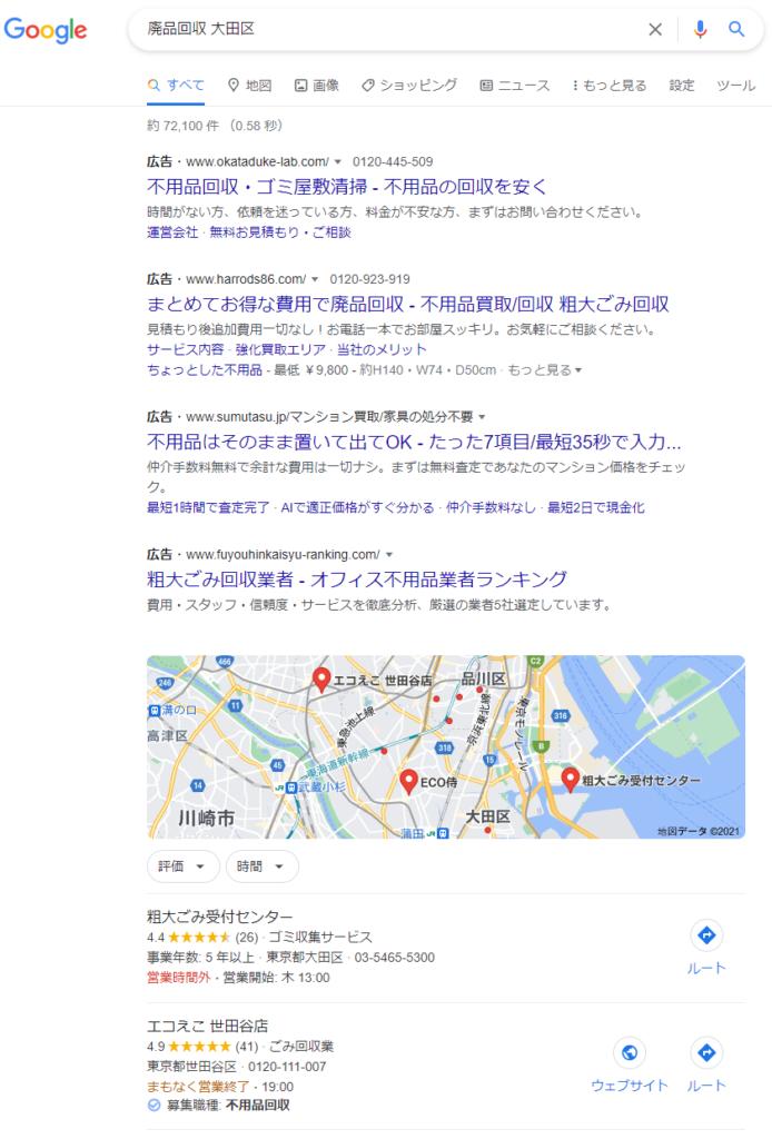 「廃品回収 大田区」のGoogle検索結果