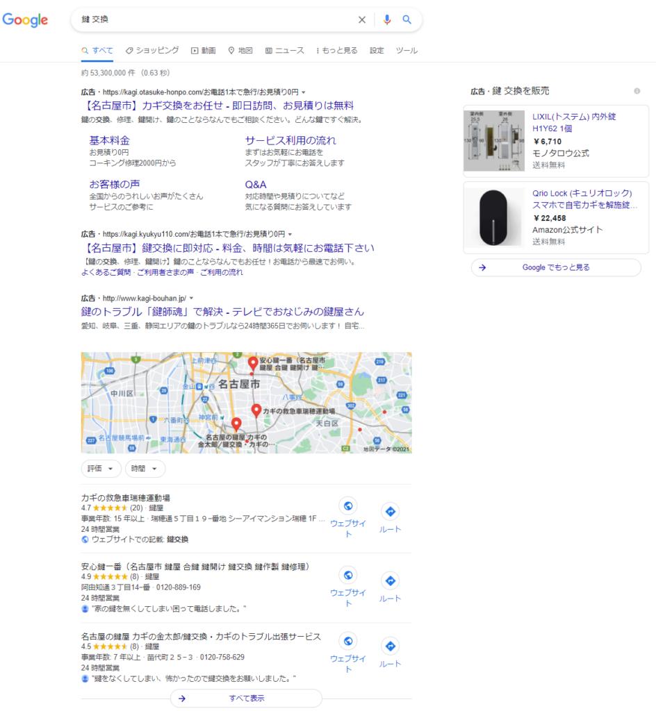 「鍵 交換」のGoogle検索結果