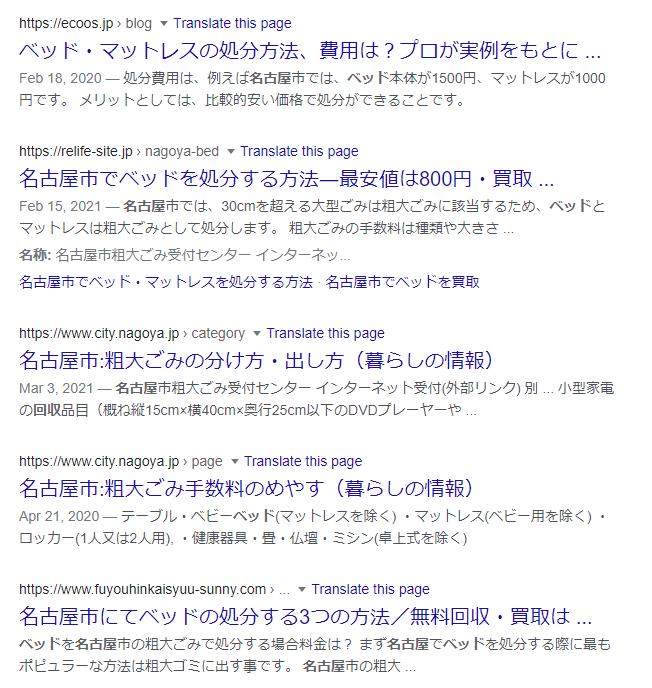 「ベッド 回収 名古屋市」の自然検索結果