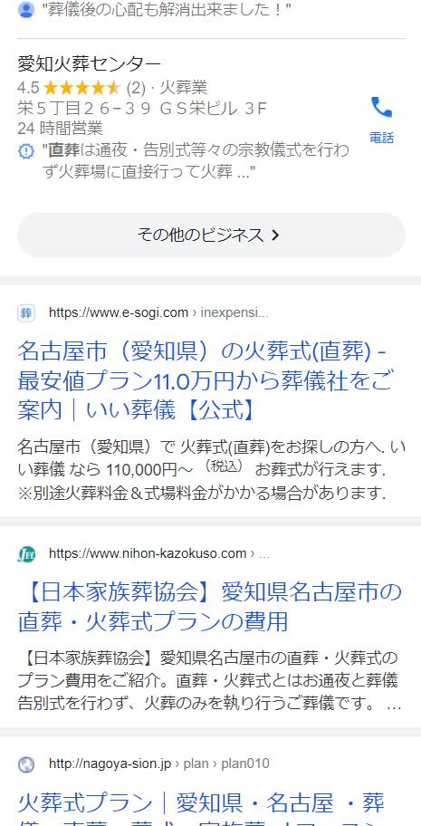 「直葬 名古屋市」の検索結果(自然検索部分)