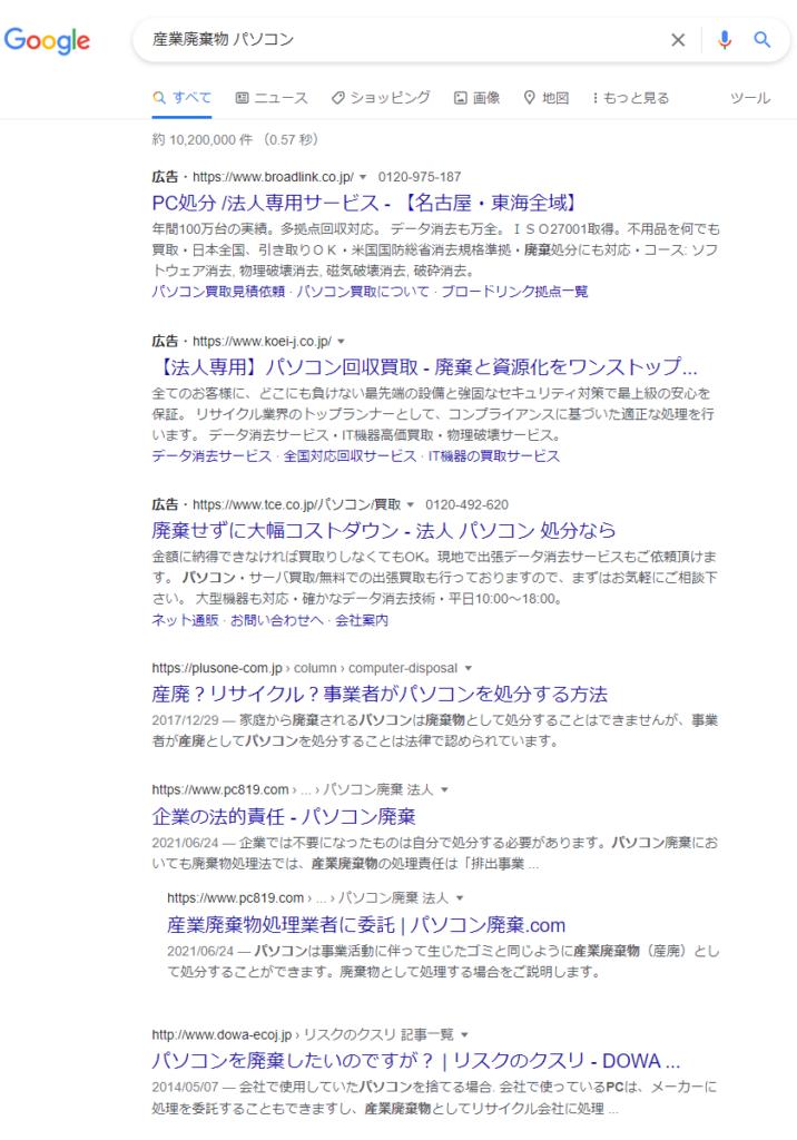 「産業廃棄物 パソコン」の「」のGoogle検索結果