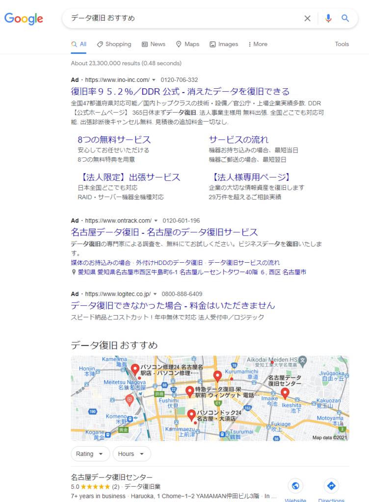 「データ復旧 おすすめ」のGoogle検索結果